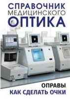 СПРАВОЧНИК  МЕДИЦИНСКОГО ОПТИКА КНИГА 2.